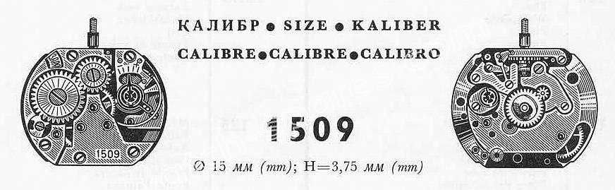 Zaria 1509 watch movements